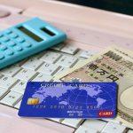 債務整理をするとクレジットカードが使えなくなると不安な皆様へ